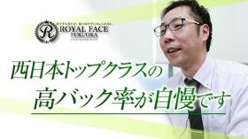 ROYAL FACE Fukuokaの求人動画