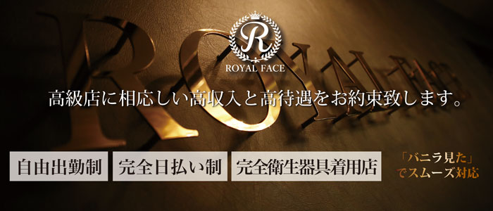 ROYAL FACE