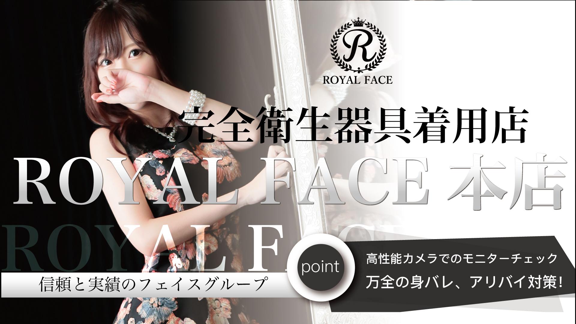 ROYAL FACE