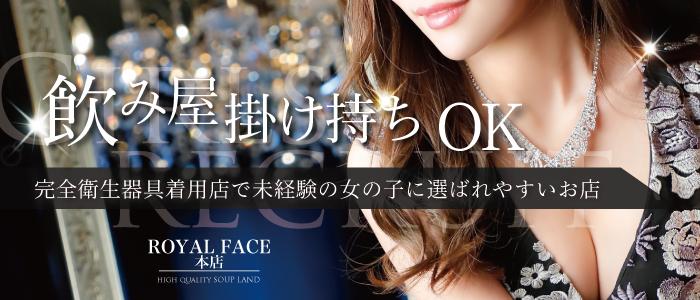 ROYAL FACEの求人画像