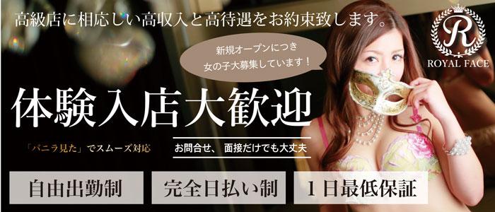 体験入店・ROYAL FACE