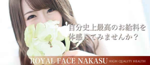 ROYAL FACE NAKASU