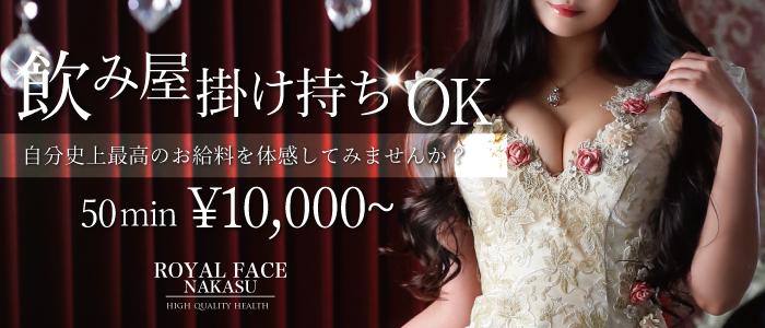 ROYAL FACE NAKASUの求人画像
