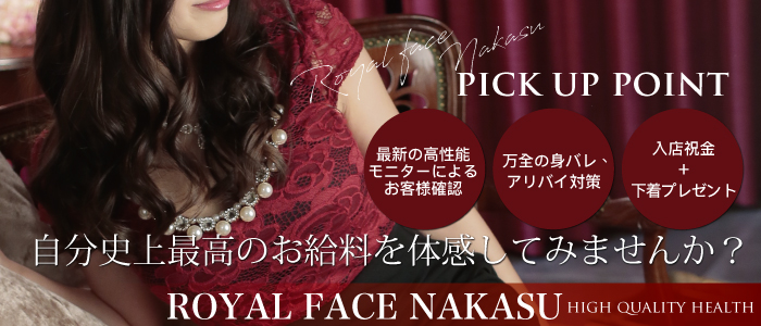未経験・ROYAL FACE NAKASU