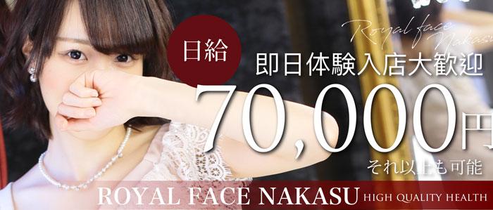 体験入店・ROYAL FACE NAKASU