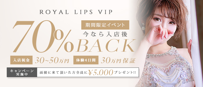 Royal LIPS VIP