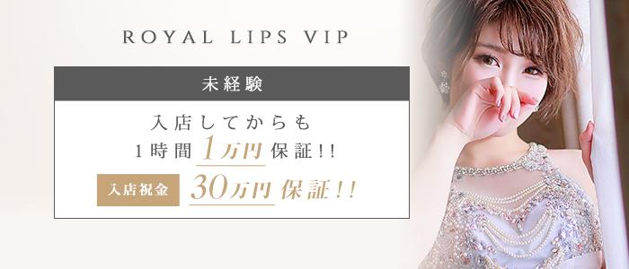 未経験・Royal LIPS VIP