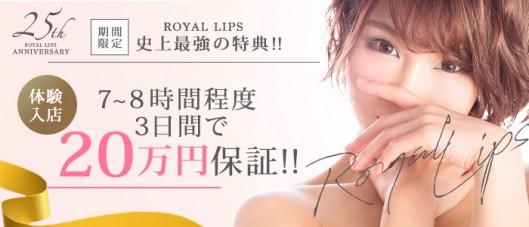 Royal LIPS(ロイヤルリップス)