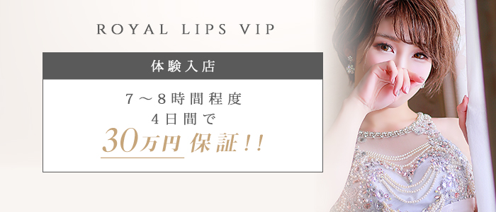体験入店・Royal LIPS VIP