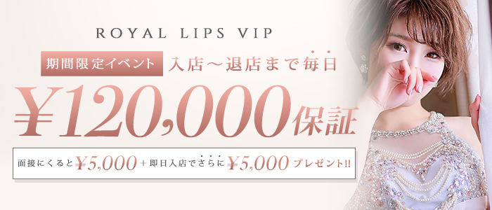 体験入店・Royal LIPS VIP