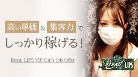 Royal LIPS VIPの求人動画