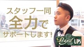 Royal LIPS VIP(ロイヤルリップスビップ)の求人動画