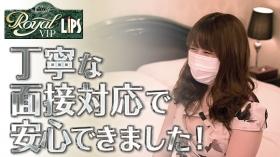 Royal LIPS VIP(ロイヤルリップスVIP)の求人動画