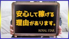 ROYAL STARの求人動画
