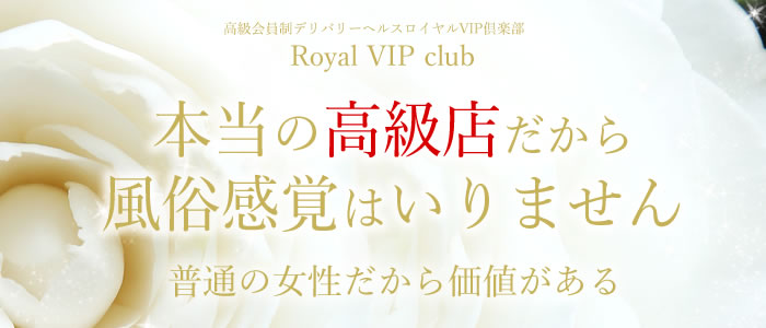 未経験・ロイヤルVIP倶楽部