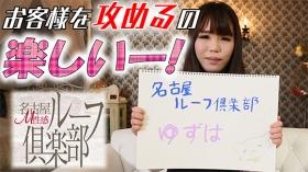 名古屋 ルーフ倶楽部の求人動画