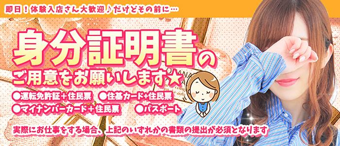 体験入店・ルーフ金沢