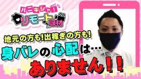 ルーフ富山の求人動画