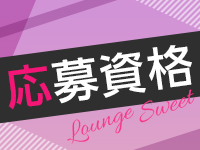 Lounge Sweetで働くメリット1