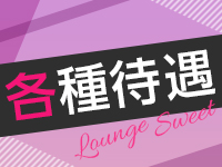 Lounge Sweetで働くメリット2