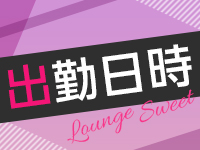 Lounge Sweetで働くメリット3