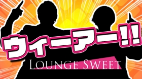 Lounge Sweetの求人動画