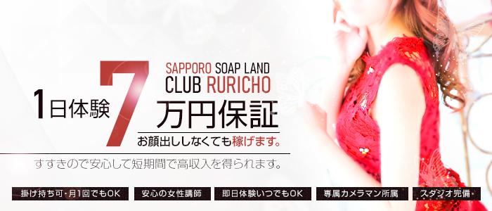 Club 瑠璃蝶の求人画像
