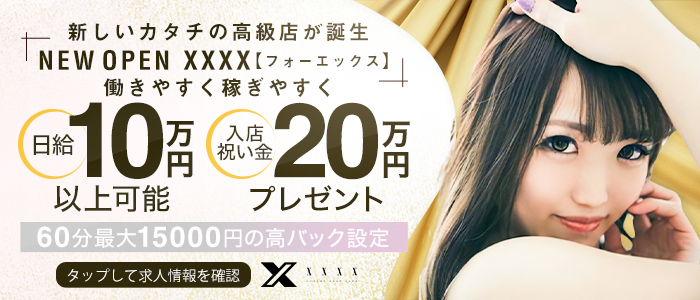 XXXX(フォーエックス)