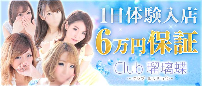 未経験・Club 瑠璃蝶