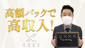 XXXX(フォーエックス)の求人動画