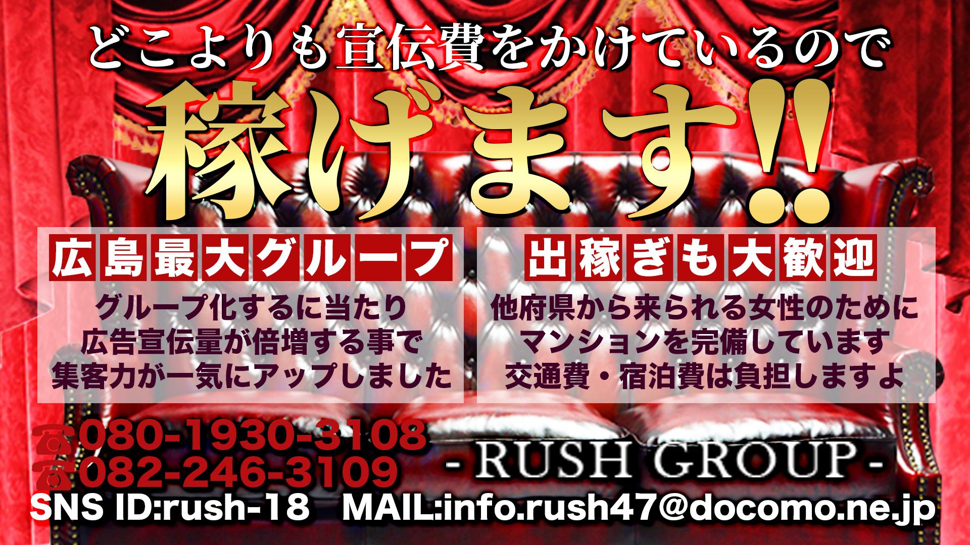 RUSH(RUSH ラッシュ グループ)の求人画像