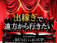 RUSH(RUSH ラッシュ グループ)で働くメリット4
