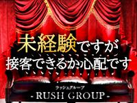 RUSH(RUSH ラッシュ グループ)で働くメリット5