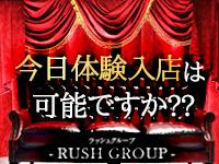 RUSH(RUSH ラッシュ グループ)で働くメリット6