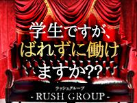 RUSH(RUSH ラッシュ グループ)で働くメリット7