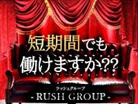 RUSH(RUSH ラッシュ グループ)で働くメリット8