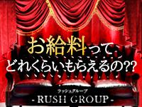 RUSH(RUSH ラッシュ グループ)で働くメリット9