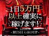 RUSH(RUSH ラッシュ グループ)で働くメリット1