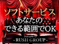RUSH(RUSH ラッシュ グループ)で働くメリット2