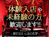 RUSH(RUSH ラッシュ グループ)で働くメリット3