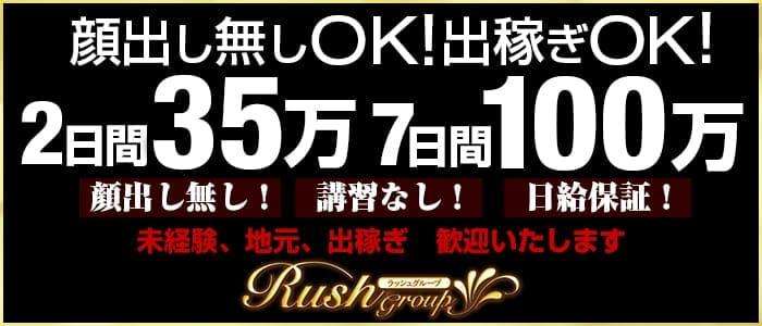 体験入店・RUSH(RUSH ラッシュ グループ)