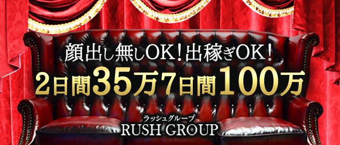 RUSH(RUSH ラッシュ グループ)の体験入店求人画像