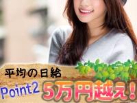 百花繚乱(百花繚乱グループ)で働くメリット2