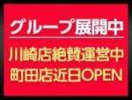 新橋10,000円デリヘル