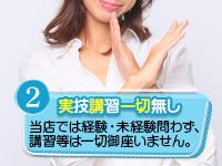 熟女の風俗最終章 西川口店で働くメリット2