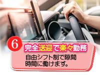 熟女の風俗最終章 西川口店で働くメリット6