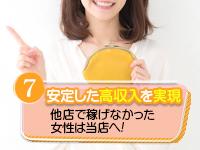 熟女の風俗最終章 西川口店で働くメリット7
