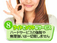 熟女の風俗最終章 西川口店で働くメリット8