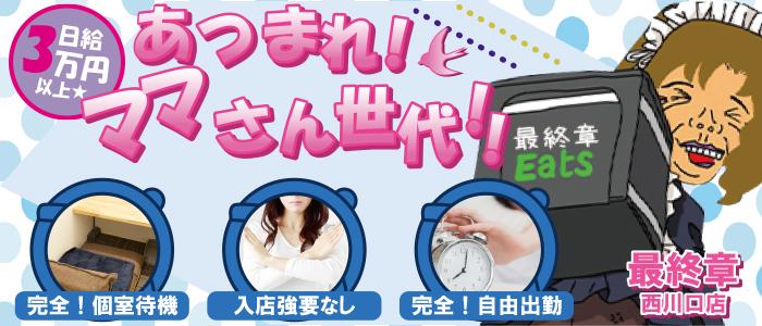 熟女の風俗最終章 西川口店の人妻・熟女求人画像