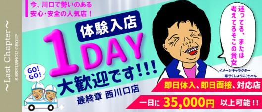 熟女の風俗最終章 西川口店